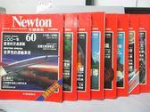 【書寶二手書T8/雜誌期刊_QKW】牛頓_60~69期間_共8本合售_世界性的運輸革命等