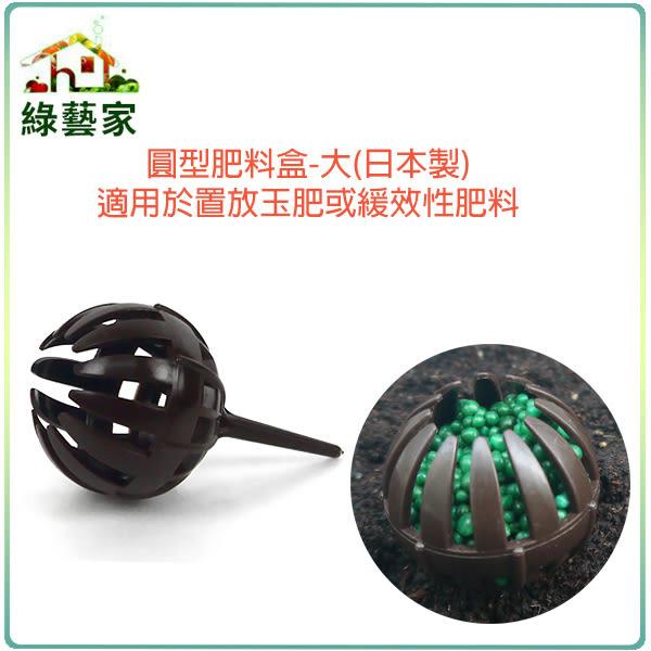 【綠藝家002-A66】圓型肥料盒-大(日本製)適用於置放玉肥或緩效性肥料