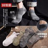 襪子男士棉質短襪秋冬季防臭吸汗全棉短筒中筒運動低幫船襪淺口潮