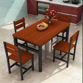 交換禮物-簡約現代餐桌椅組合食堂飯店吃飯桌經濟型碳化鋼木餐桌小戶型WY