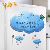 全館83折冰箱貼磁貼創意云朵裝飾磁性冰箱留言板可擦寫便利磁鐵貼磁力黑板