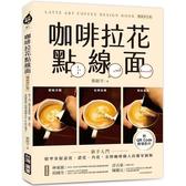 咖啡拉花點線面:新手入門!精準掌握溫度、濃度、角度,金牌咖啡職人的獨家圖解&QR