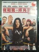 挖寶二手片-P14-047-正版DVD-電影【我和我的摔角家庭】-巨石強森 弗洛倫斯佩治琳納海蒂(直購價)