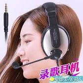 頭戴耳機 長麥全民K歌耳機頭戴式 OPPO華為vivo手機電腦通用有線耳麥帶話筒 麥田家居館