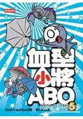 血型小將ABO 5
