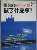 【書寶二手書T6/財經企管_KJX】賺錢的日本企業,做了什麼事?_山田英夫,山根節