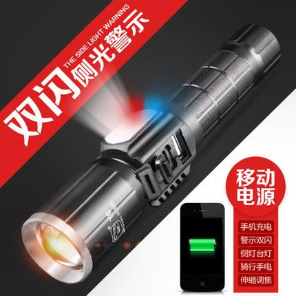 手電筒強光可充電超亮多功能防水變焦LED戶外遠射 QG792『愛尚生活館』