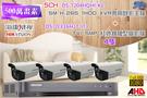 台南監視器 海康 DS-7204HQHI-K1 1080P XVR H.265 專用主機 + TVI HD DS-2CE16H1T-IT3 5MP EXIR 紅外線槍型攝影機 *4