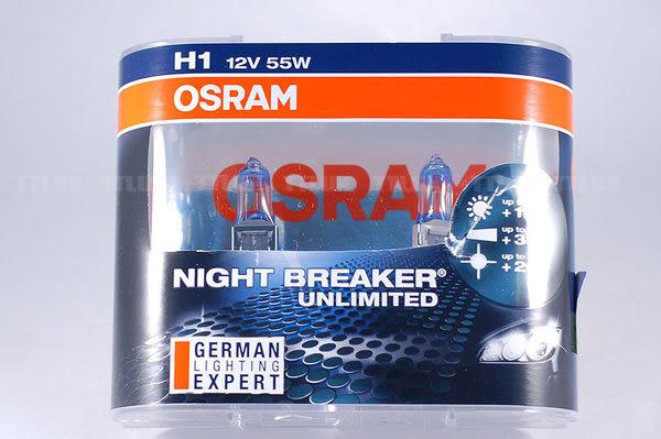 OSRAM 極地星鑽 H1 55W (NIGHT BREAKER UNLIMITED 歐斯朗)