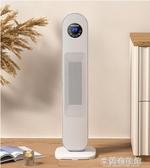 暖風機 達取暖器電暖風機家用客廳立式浴室節能電暖氣臥室速熱風省電220V 快速出貨 YYJ