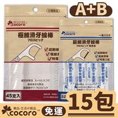 【團購免運】細滑牙線棒(組合款) 15包|812+815