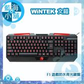 WiNTEK 文鎧 F1 遊戲防水背光有線鍵盤