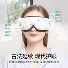 大疆眼部按摩器智慧眼睛眼部按摩儀緩解眼鏡熱敷眼罩按摩器 快速出貨