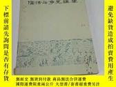 二手書博民逛書店罕見儒法鬥爭史講座Y212829