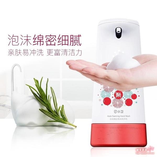 自動感應洗手機 泡沫洗手機套裝皂液器洗手液機兒童消毒皂液盒【快速出貨】