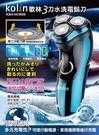 【Kolin歌林】可水洗USB充電式三刀頭電動刮鬍刀KSH-HCW09