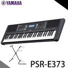 【非凡樂器】YAMAHA PSR-E373 電子琴61鍵 / 鍵盤/ 贈台製琴架 / 優美鋼琴音色 / 公司貨