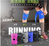 登山護膝運動 薄透氣4彈簧跑步騎行籃球情侶戶外護具男女士護腿 一件免運