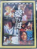 挖寶二手片-Y54-043-正版DVD-華語【愛與誠】-梁詠琪 吳鎮宇