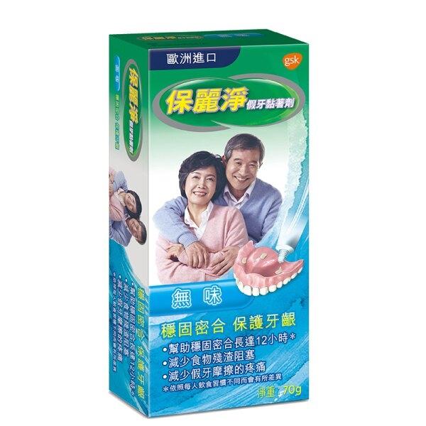 保麗淨 假牙黏著劑 原味70g