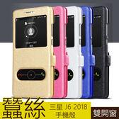 蠶絲 三星 Galaxy J6 2018 雙開窗蠶絲紋皮套 J6 2018 5.6吋 手機殼 手機皮套 保護套 手機套 保護殼