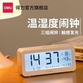 紓困振興  得力多功能電子鬧鐘學生用定時床頭夜光簡約智慧溫濕度計桌面 居樂坊生活館