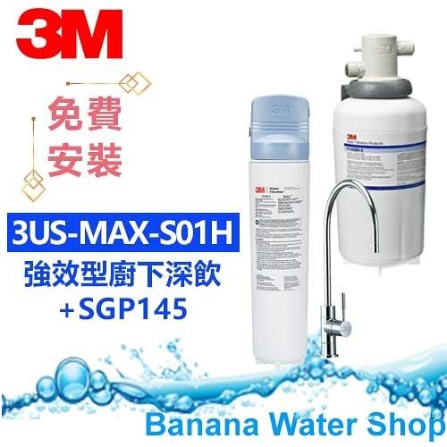 零利率+全省專業安裝 3m 3US-MAX-S01H 淨水器 SGP145/SGP-145 廚下型軟水系統 組合價