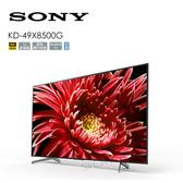 【勝豐群音響】Sony  KD-49X8500G   4K 高畫質數位液晶電視  超極真影像處理器