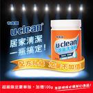 u-clean 神奇除菌洗淨粉1100g(加量不加價)  - 洗衣、廚房油污、浴室水垢,一瓶搞定!
