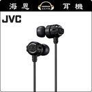 【海恩特價 ing】JVC HA-FX11XM 超重低音加強版 噪音隔離 耳道式耳機 最新上市