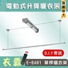 ANASA安耐曬-電動式:衣霸E-BAR1【旗艦升級版】-單桿式-電動遙控升降曬衣架 DIY組裝