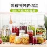 密封罐玻璃食品瓶子蜂蜜瓶咸菜罐泡酒泡菜壇子帶蓋收納小儲物罐子 創意家居生活館