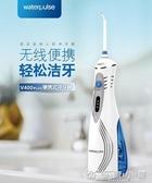 電動沖牙器水牙線 便攜式智慧洗牙器家用 牙結石洗牙機牙齒沖洗器YXS 優家小鋪