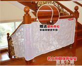 寶貝適兒童樓梯護欄安全防護網布陽臺加強護圍攔圍網高強度尼龍格igo 藍嵐
