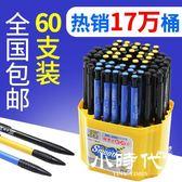 原子筆 60支藍色按動圓珠筆 學生辦公油筆廣告筆紅筆黑色紅色