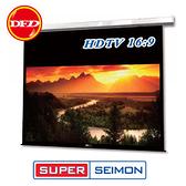 美國SUPER SEIMON 45 * 80 92吋 HDTV(16 : 9) M-320 電動式布幕 採用軸心式馬達