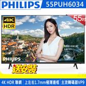 《送安裝&14吋DC扇》Philips飛利浦 55吋55PUH6034 4K HDR聯網全面屏液晶顯示器(贈數位電視接收器)