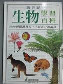 【書寶二手書T2/少年童書_QEY】新世紀生物學習百科_大衛.伯尼