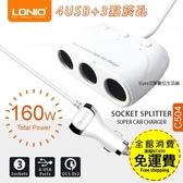 【LDNIO 力德諾】3孔點菸器 4孔USB充電 160W C504 支援雙QC3.0 1.2米 車用充電器 快充 車充