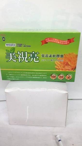 美視亮 葉黃素軟膠曩 60粒(盒)*6盒