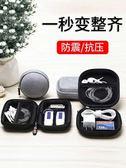 耳機收納盒數碼配件整理