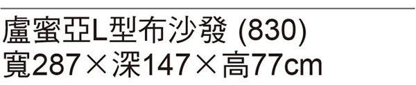 【森可家居】盧亞L型布沙發 8SB148-1