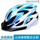 腳踏車公路騎行山地車頭盔安全帽洛麗的雜貨鋪