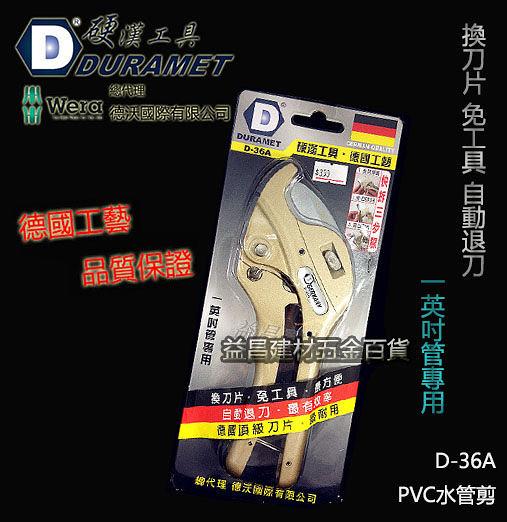 【台北益昌】硬漢工具 DURAMET 德國頂級工藝 D-36A 水管剪 PVC 塑膠管 一英吋管專用