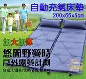【居美麗】自動充氣床墊 5公分厚 加大加厚款 可拼接充氣床 帶枕頭充氣床 露營必備