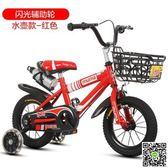 兒童自行車3歲寶寶腳踏單車2-4-6-7-8-9-10歲男女小孩童車 LX 小天使