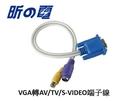 【世明國際】VGA轉S端子線 VGA轉A...