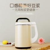 九陽 DJ13B-N620SG豆漿機小型多功能家用全自動免過濾煮 衣櫥秘密
