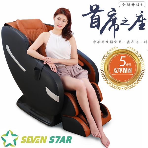 【超贈點五倍送】結帳折$3200 - SevenStar七星級首席之座全包覆氣壓按摩椅SC-395(五年皮革保固)