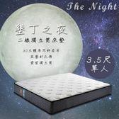 伊登 墾丁之夜二線獨立筒床墊(3.5尺)